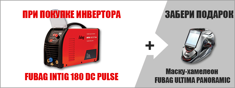 INTIG 180 DC PULSE и маска сварщика FUBAG ULTIMA PANORAMIC в подарок
