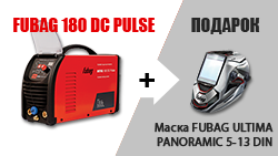 INTIG 180 DC PULSE и маска сварщика FUBAG ULTIMA PANORAMIC в подарок.